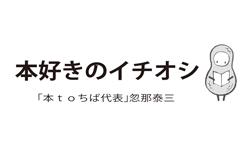 honsukilogo